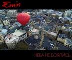Emin - Неба не боялись (Тизер)