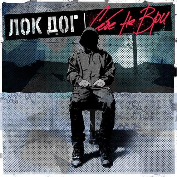 Loc Dog [Лок Дог] - Себе не ври [2014]