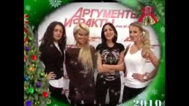 Блестящие поздравляют С Новым Годом! (2009-2010)