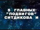 5 подвигов Ситдикова И.Х.