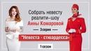 Реалити-шоу Анны Комаровой Собрать невесту . Стюардесса.