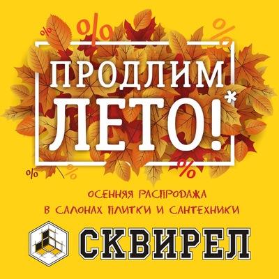 Сквирел-Самара Итальянская-Плитка
