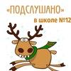 Подслушано в школе №12 г.Йошкар-Олы
