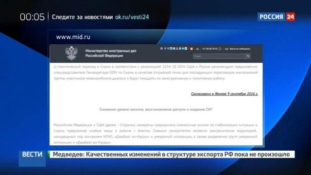 Новости на «Россия 24» • Текст соглашения с США по Сирии выложили на сайте МИД РФ