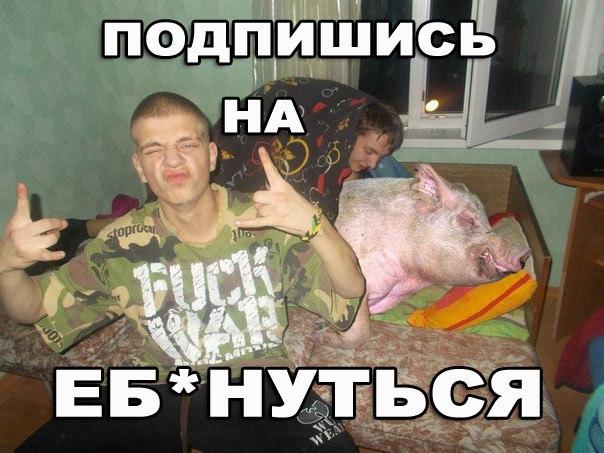 eb-nutsya-vk