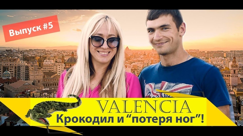 Прогулка в Валенсии: от крокодила до потери ног! Paseo por Valencia