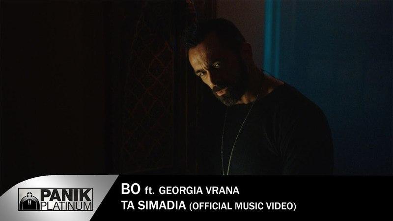 Bo feat Γεωργία Βρανά - Τα Σημάδια - Official Music Video