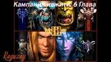 Прохождение Warcraft IIIReign of Сhaos - Кампания Нежити 6 глава (Говорим о Проклятии Плоти ч.2)