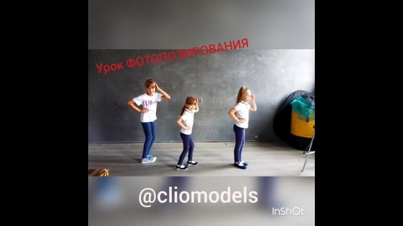 урок по Фотопозированию в школе CLIO models г Луганск группа №3