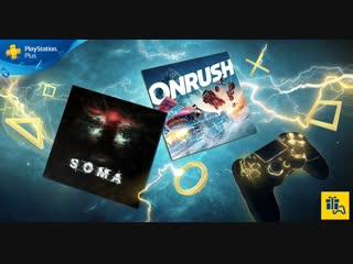 Игры месяца PlayStation Plus в декабре