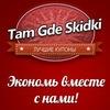 Бесплатные купоны, Скидки, Промокоды!