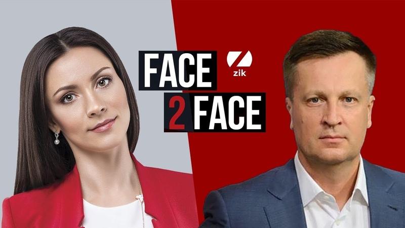 Валентин Наливайченко екс голова СБУ у програмі FACE 2 FACE з Тетяною Даниленко