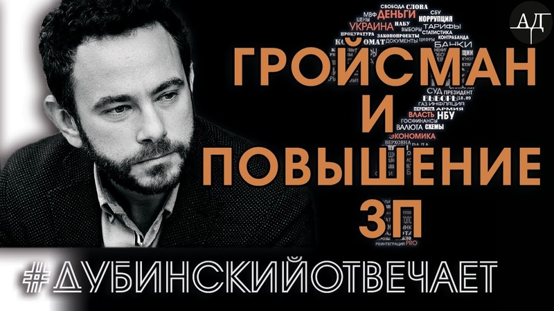 Враньё Гройсмана про рост зарплат ДУБИНСКИЙОТВЕЧАЕТ
