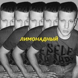 Иван Дорн альбом Лимонадный (Live)