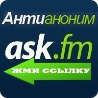 антианоним спрашивай ру онлайн