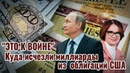 Это к войне . Куда исчезли российские миллиарды из облигаций США