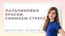 Детский психолог В. Паевская. Пальчиковые краски. Снимаем стресс