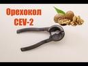 Как качественно очистить грецкий орех? (конусный орехокол cev-2)