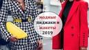 МОДНЫЕ ПИДЖАКИ И ЖАКЕТЫ ВЕСНА 2019