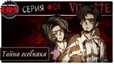 ТАЙНА ОСОБНЯКА НЕВИЛЛОВ | Прохождение Viviette - Серия №1