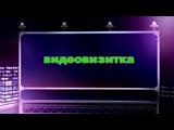 Видеовизитка актёра театра и кино Леонида Чалея