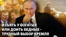 Изъять у богатых или доить бедных - трудный выбор Кремля