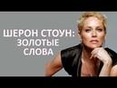 🔴 МУДРОСТИ ШЕРОН СТОУН СТОИТ ПОУЧИТЬСЯ. ЗОЛОТЫЕ СЛОВА ★ Women Beauty Club
