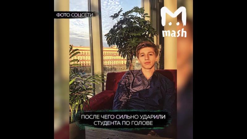 Студента медика избили в парке Москва