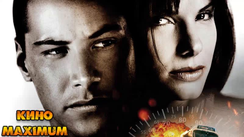Кино Скорость (1994) MaximuM