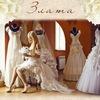 Свадебные платья в Витебске. Салон Злата