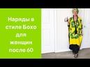 Наряды в стиле Бохо для женщин после 60. Boho style outfits for women after 60 ⭐️⭐️⭐️⭐️⭐️