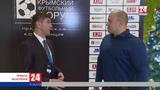 В Алуште стартовал второй крымский футбольный форум. Прямое включение Валериана Озеряна