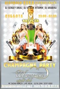 9 августа * суббота * Шампань party!