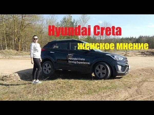Hyundai CRETA 2.0 БЕНЗИН АКПП: отзыв брюнетки