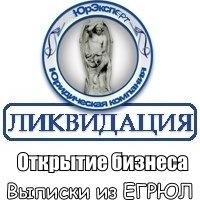РЕГИСТРАЦИЯ ООО, ИП. ЛИКВИДАЦИЯ. СРО. СПб