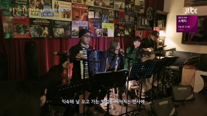 [JTBC] 180601 'Begin Again 2' (Episode 9)