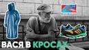 Бездомный Вася и его новые кроссовки!