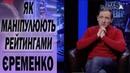 «Явка решает всё»: Еременко о перспективах Зеленского, Тимошенко и Порошенко