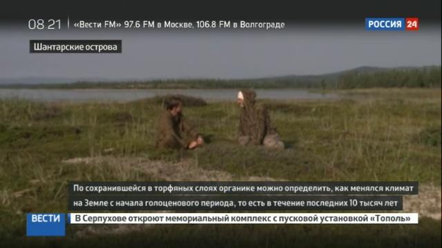 Новости на Россия 24 Ученые отправились изучать изменение климата Земли на Шантарские острова