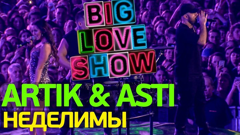 Artik Asti - Неделимы [Big Love Show 2018]