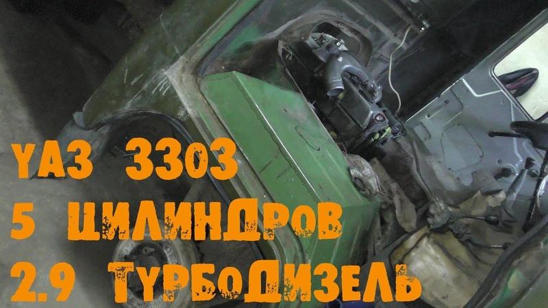 УазТех Установка om602, 2.9л., турбодизель на УАЗ-3303, (Головастик)
