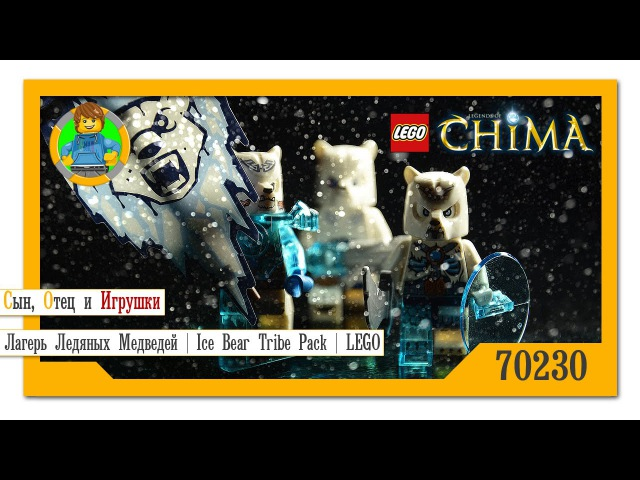Видео обзор: Легенды ЧИМА | Legends of Chima | Лагерь Ледяных Медведей | Ice Bear Tribe Pack | 70230