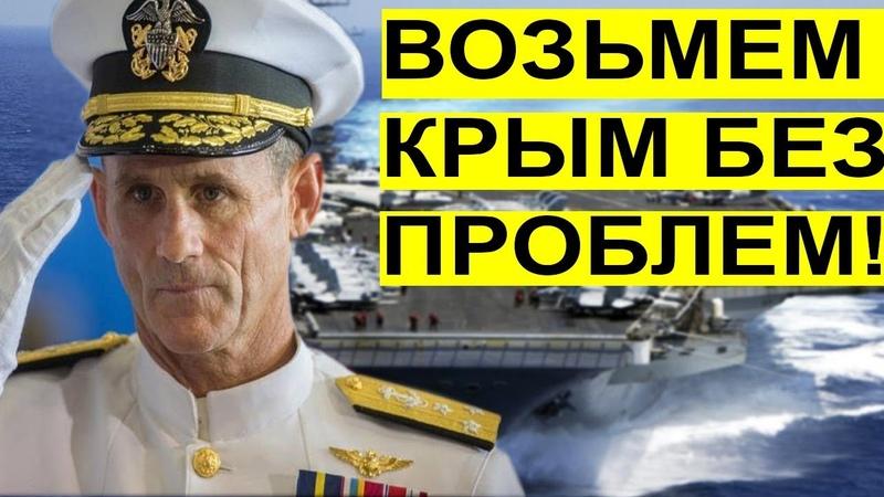 Адмирал флота США уверен НАТО подобрало ключ к обороне Крыма и Калининграда