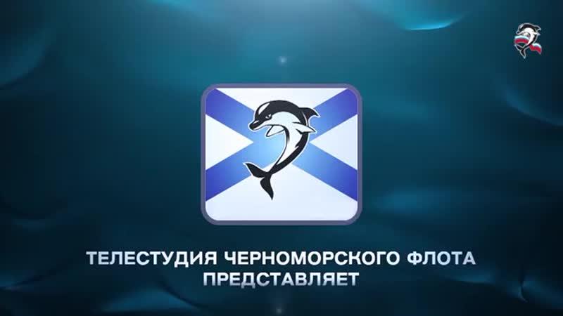 Черноморский флот вчера сегодня завтра 16.11.2018 Черноморскийфлот ВМФ