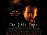 Шестое чувство The Sixth Sense. 1999. перевод Гаврилова
