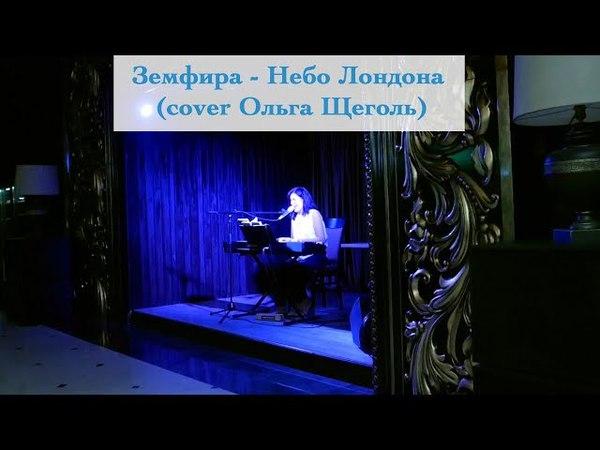 Земфира Небо Лондона cover Ольга Щеголь