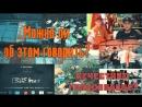 VLOK 3 о Голосовании фильме свободе в сети мусоре