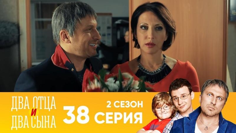 Два отца и два сына | Сезон 2 | Серия 38