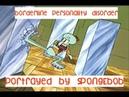 Borderline Personality Disorder portrayed by Spongebob