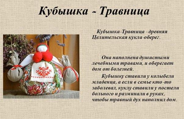 Кукла оберег кубышка травница мастер класс - Studentswear.ru